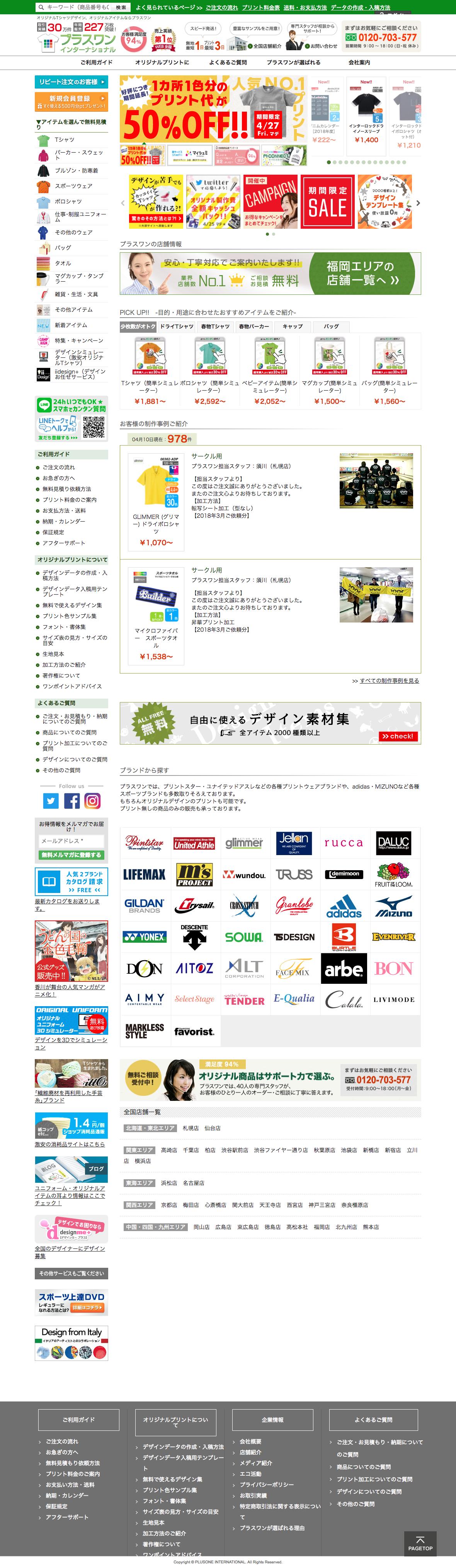 オリジナルTシャツデザイン・プリント【プラスワン】日本全国販売実績NO.1!!
