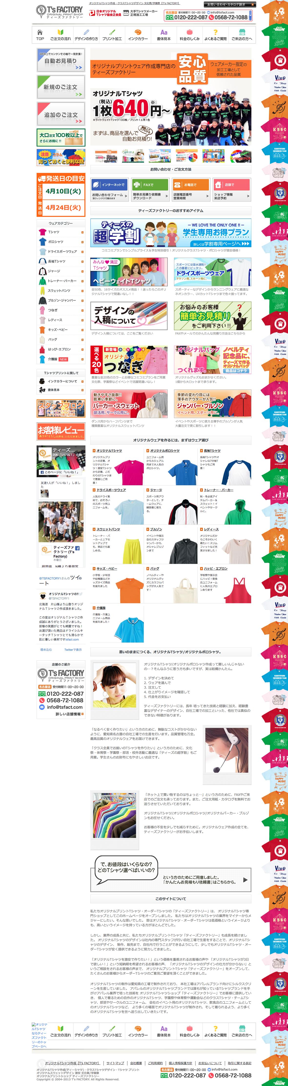 オリジナルTシャツ作成・クラスTシャツ作成【T's FACTORY】