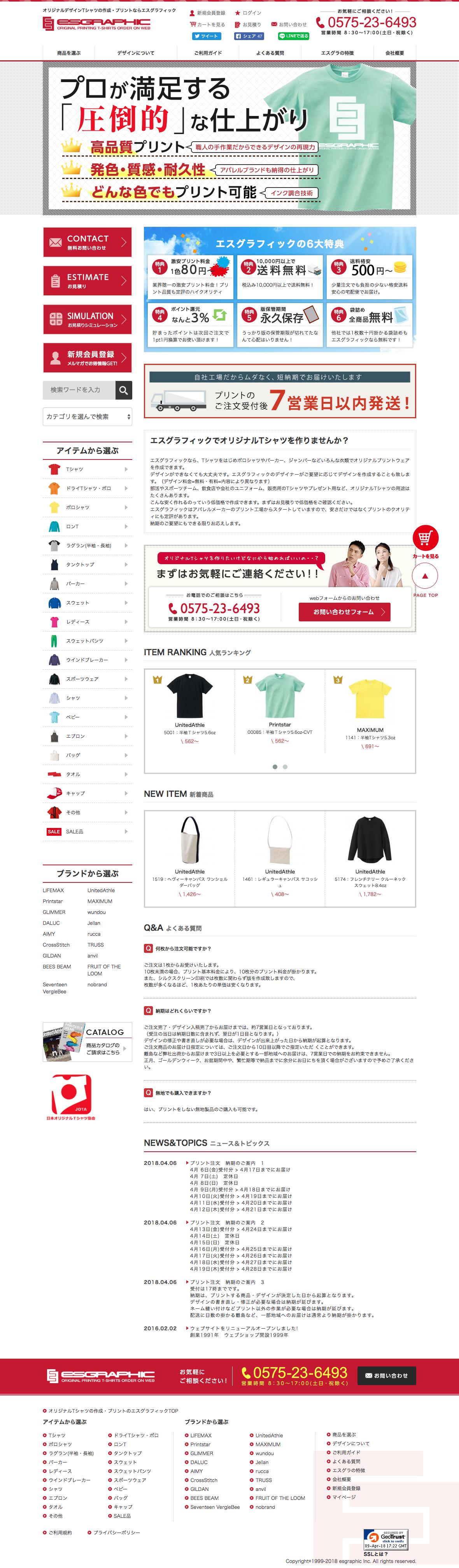 オリジナルTシャツを何処よりも安く作成・プリント!エスグラフィック-