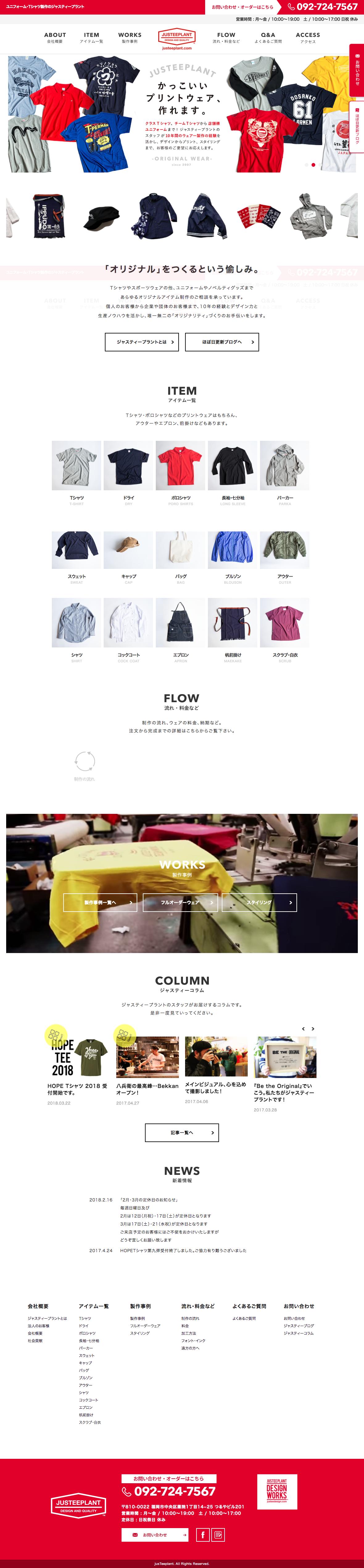 オリジナルTシャツ プリントデザイン 製作 福岡 ジャスティープラント