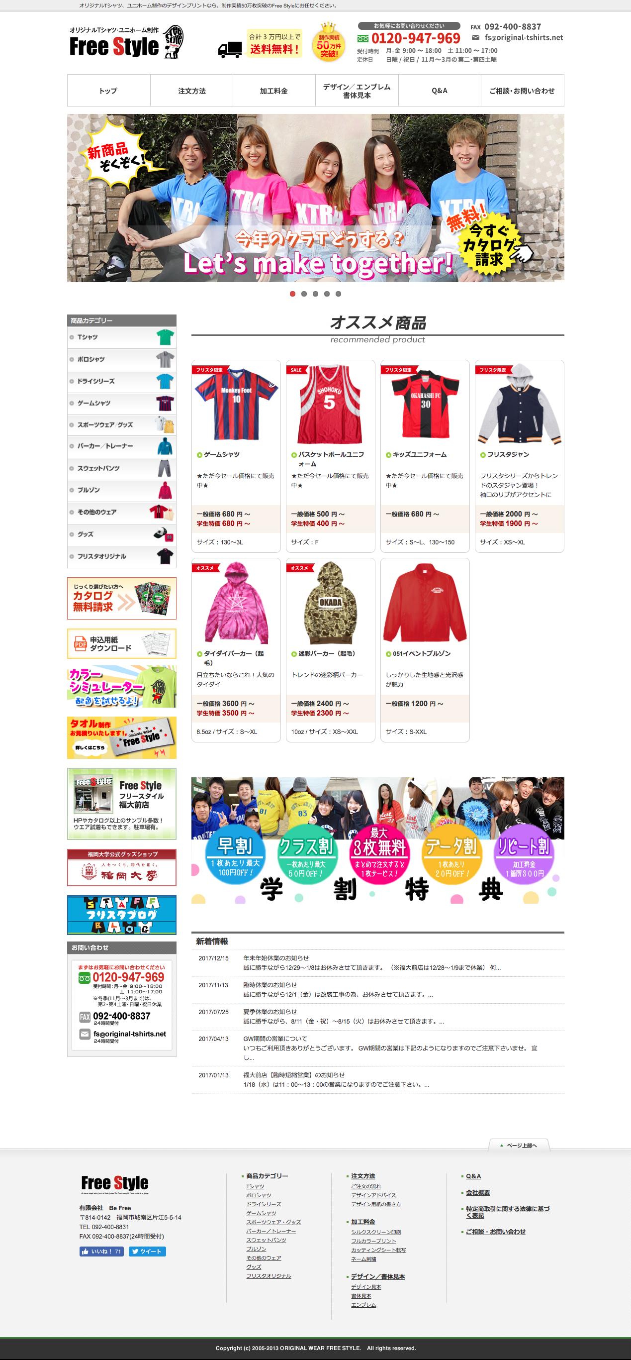オリジナルウェア・Tシャツ制作で全国発送!~福岡のフリースタイル