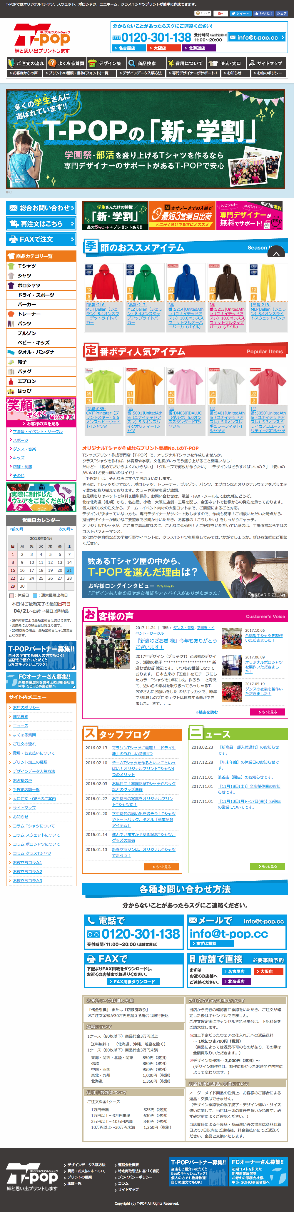 オリジナルTシャツ・クラスTシャツ・ポロシャツ・ユニホームの激安プリント_作成専門店T-POP