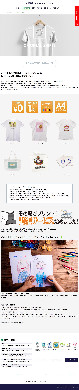 Tシャツプリントサービス|株式会社ミドリ印刷